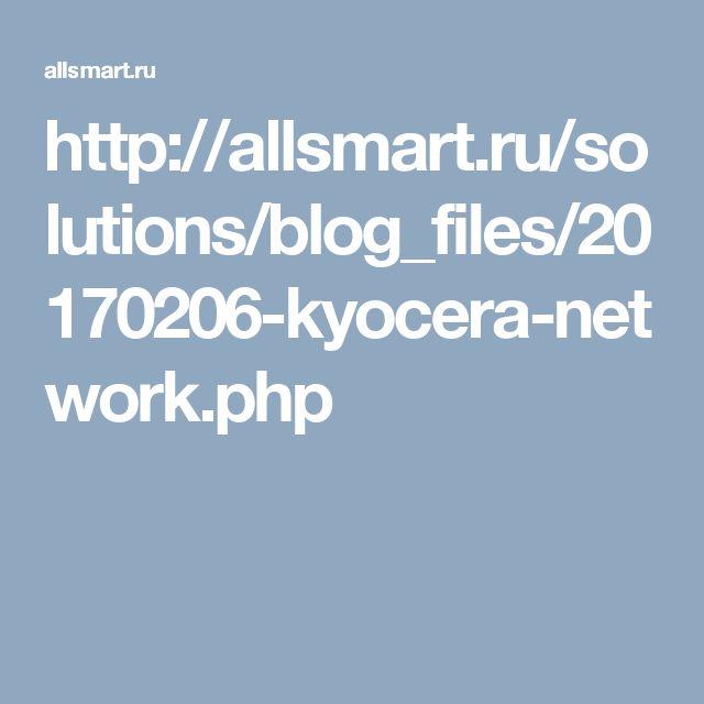 http://allsmart.ru/solutions/blog_files/20170206-kyocera-network.php