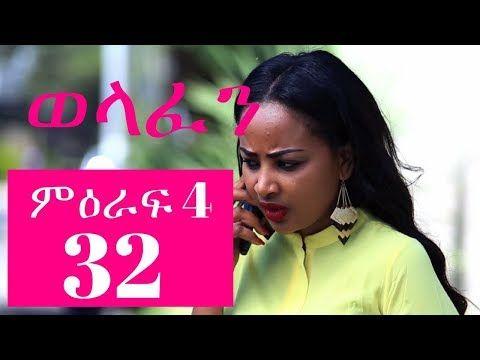 Welafen Drama Season 4 Part 32 – Ethiopian Drama
