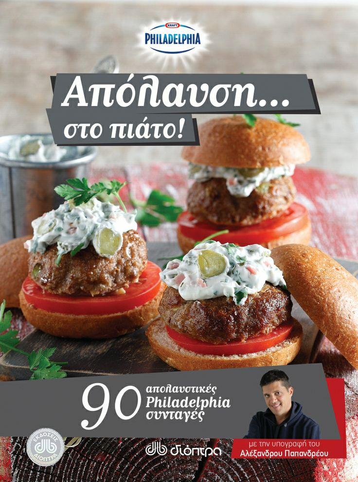 αλωσορίσατε σε έναν κόσμο μαγειρικής απόλαυσης! Σε αυτές τις σελίδες θα βρείτε 90 απολαυστικές συνταγές με Philadelphia που θα σας ενθουσιάσουν και θα μεταμορφώσουν τα πιάτα σας!