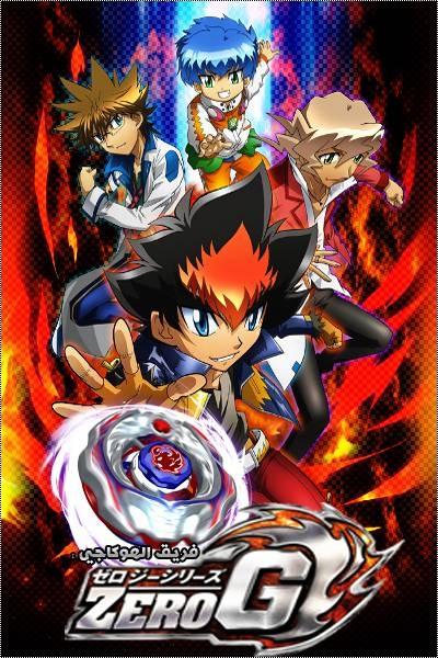 Nelvana to Release Beyblade Zero G Anime as Beyblade: Shogun Steel