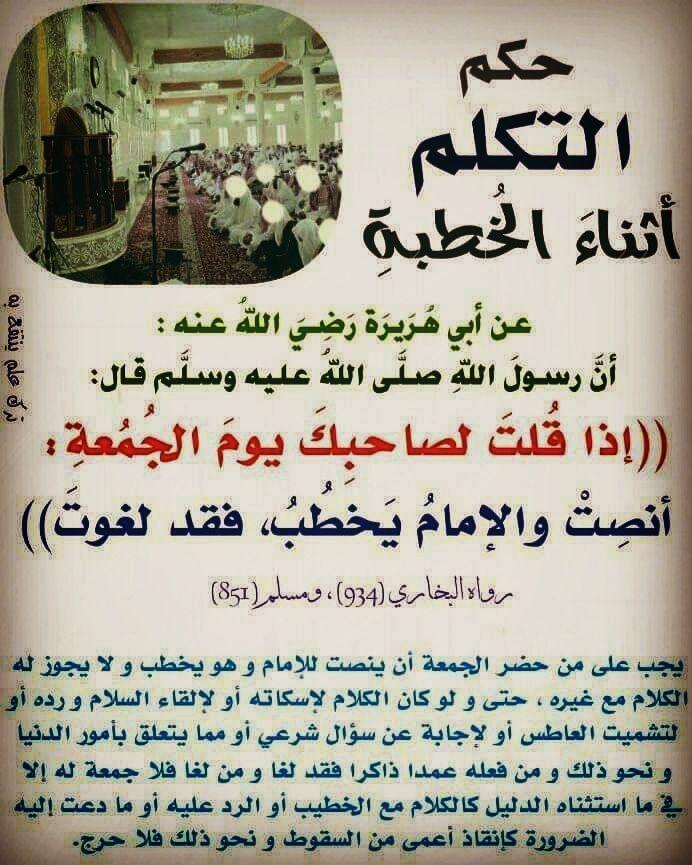 سلسلة بطاقات أحكام الجمعة حكم التكلم أثناء الخطبة قناة يوسف شومان السلفية Islam
