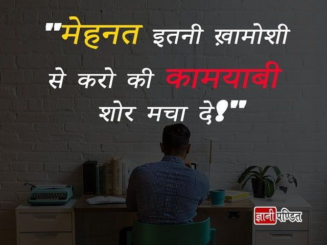 New The 10 Best Inspirational Quotes Today With Pictures Business Sport Famous Education Quotes Study Motivation Quotes Motivational Thoughts In Hindi
