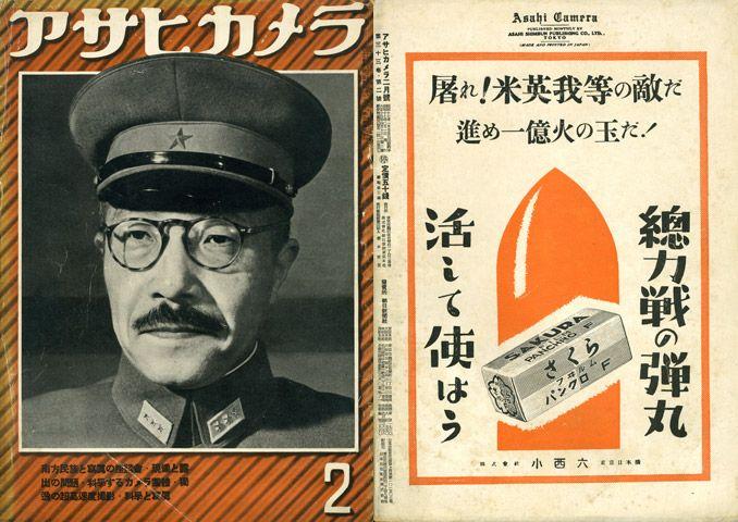 昭和17年 アサヒカメラ