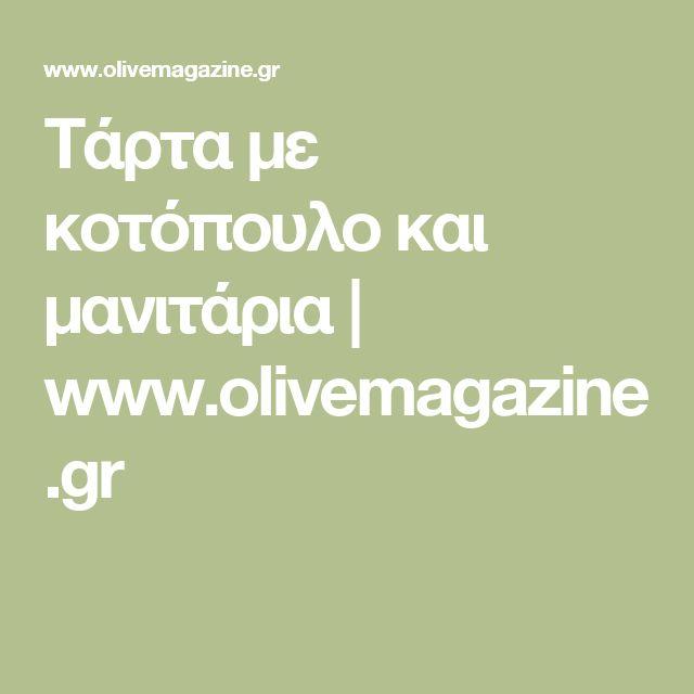 Τάρτα με κοτόπουλο και μανιτάρια | www.olivemagazine.gr