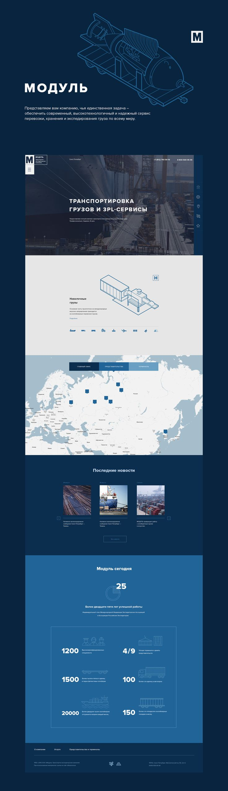 Modul Co. Ltd is one of leading freight forwarding companies in Russia with a number of branch offices located in Russia and South Korea.Due to a huge amount of services and branches it was difficult for users to find any information. So we created new w…