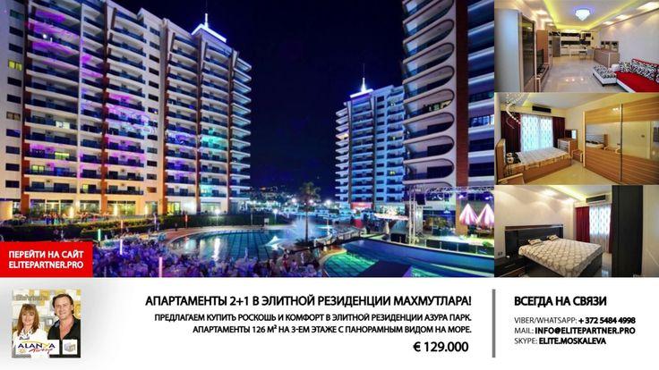 Недвижимость в Турции € 129000 2+1 Азура Парк Махмутлар - elitepartner.pro
