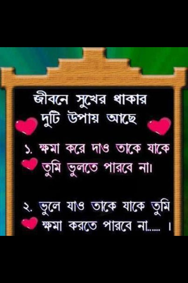 Quotes In Bengali My Inspiration Bangla Quotes Quotes Love