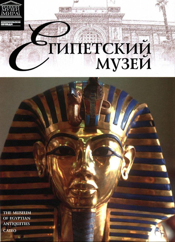 Альбом 4 - ЕГИПЕТСКИЙ МУЗЕЙ (Каир) by Watra - issuu