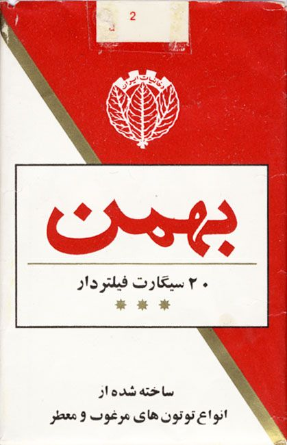 bahman 20 filter cigarettes made of high quality and flavoured