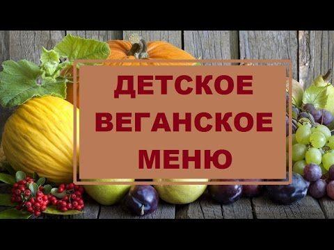 Детское вегетарианское меню ★ ВЕГЕТАРИАНСКИЕ рецепты ★ Веганские рецепты...