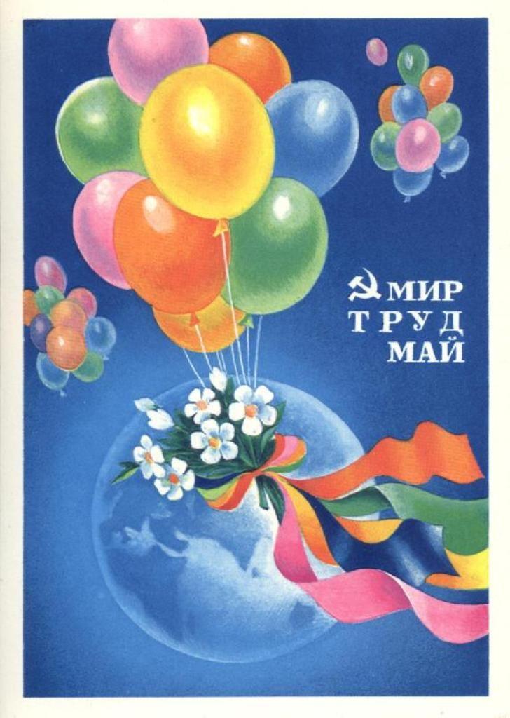 1979. soviet postcard