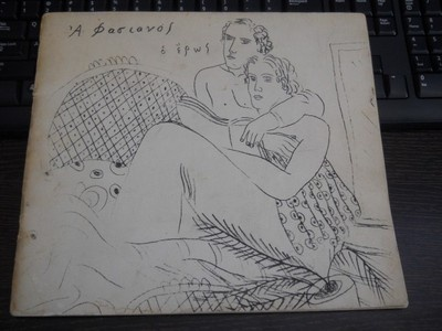 rare old A. Fasianos drawings book   Fasianos autgraph
