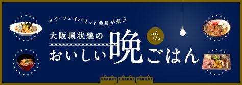 マイ・フェイバリット会員が選ぶ 大阪環状線のおいしい晩ごはん