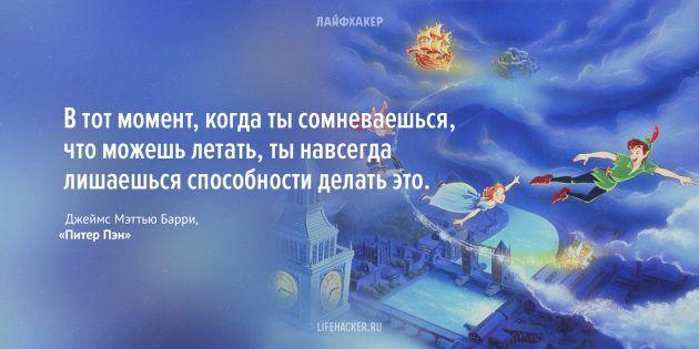 цитаты из детских книг: Питер Пэн