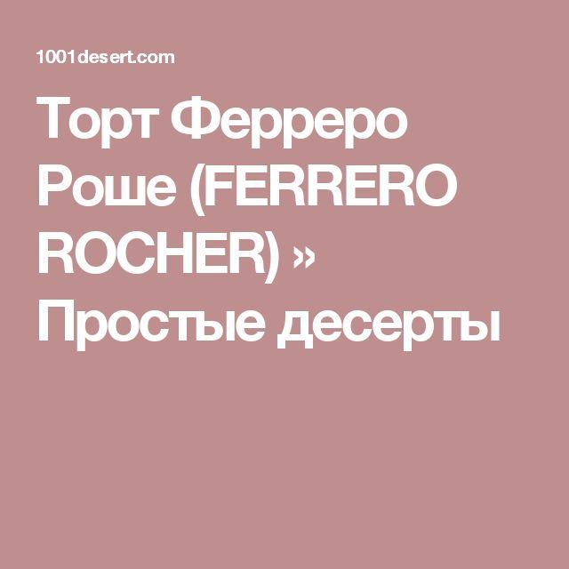 Торт Ферреро Роше (FERRERO ROCHER) » Простые десерты