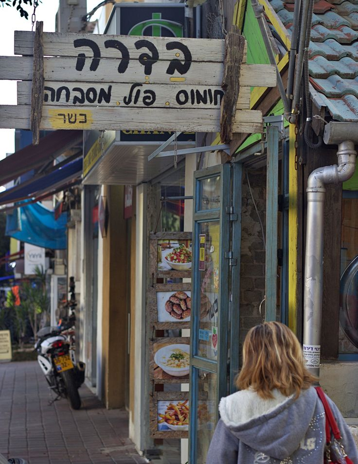 Badra Hummus,Rehovot.Worth a visit,their falafel is amazing!