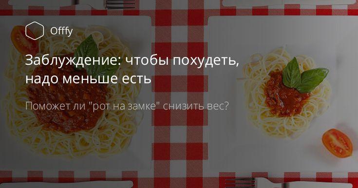 Сегодня рассмотрим следующую рекомендацию: «Чтобы #похудеть , надо меньше есть».  «Меньше есть», - звучит очень просто, однако количество людей с лишним весом не уменьшается.  Может не всё так просто? Может данный совет является заблуждением? #ДиетаБезДиет #Offfy #Doctor_Natalia #похудение #пп #ЗОЖ #Диетолог #СнижениеВеса