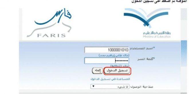 فارس الخدمة الذاتية تعلن الغاء رابط نظام فارس وتخصص رابط جديد للتسجيل Arab News