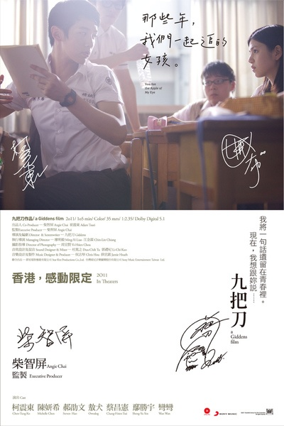 You Are the Apple of My Eyes Limited Poster