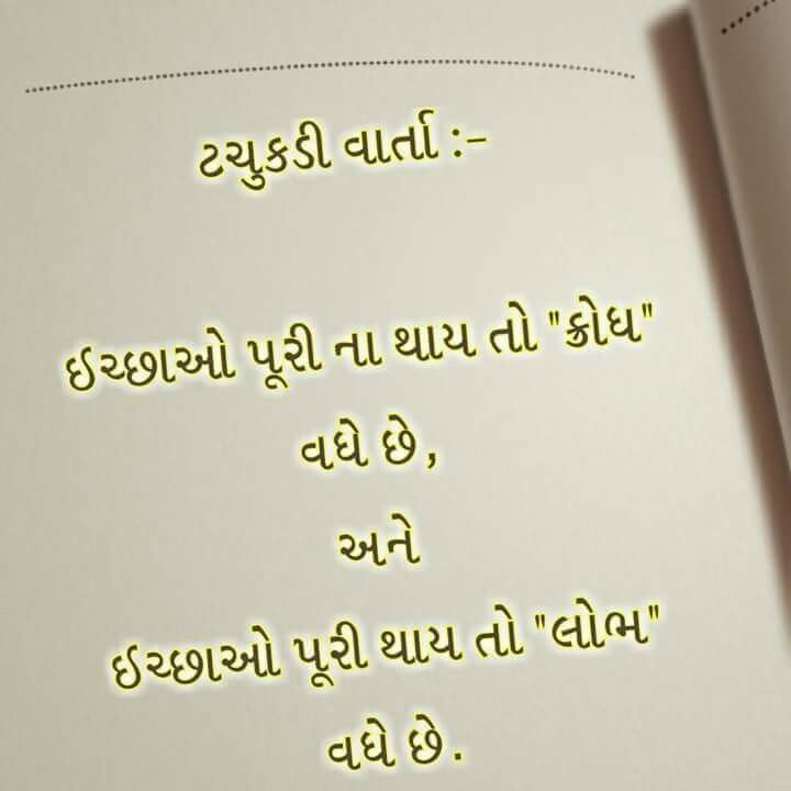 17 Best images about **GUJARATI** on Pinterest | Jokes in ...