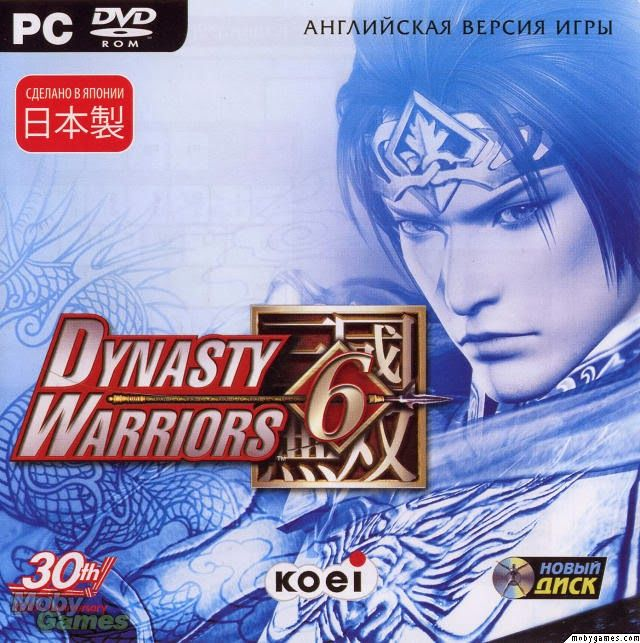 Download Dynasty Warriors 6 PC Game RIP