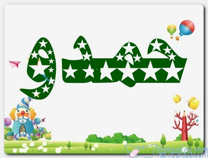 معنى اسم حمدو وصفات الاسم المشكور Hamdo اسم حمدو اسماء اسلامية اسماء اولاد Mario Characters Character Fictional Characters