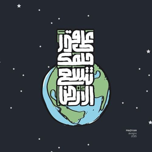 Mejores imágenes de arabic words en pinterest arte