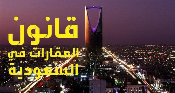قانون الملكية العقارية في السعودية رسوم بيع العقار لغير السعوديين شروط تملك الاجانب للعقار في السعودية 2019 نظام العقار في Broadway Shows Real Estate Estates
