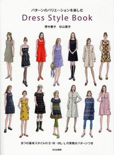 Dress Style Book
