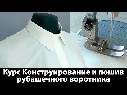 Воротник со стойкой для верхней одежды - YouTube