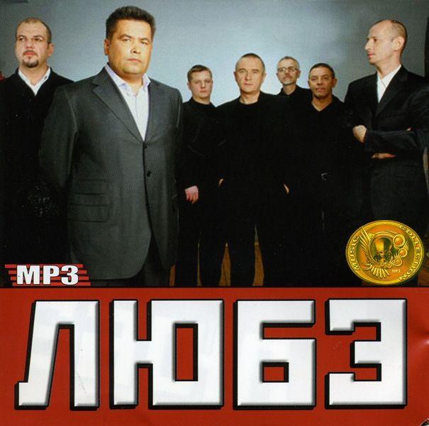 Сборник любэ скачать бесплатно mp3