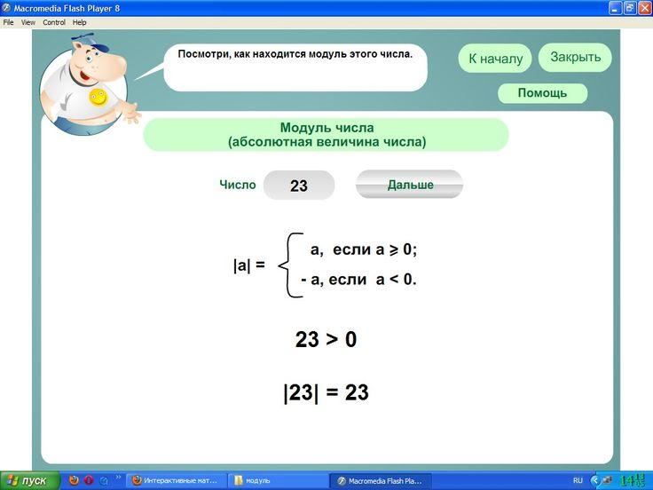 Интерактивные математические алгоритмы - Каталог файлов - Сайт учителя математики Алешко Н.И.