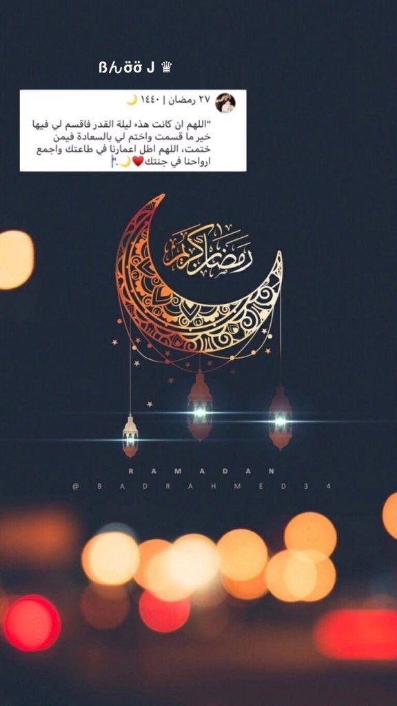 Pin By Souad Ramzi On ولي أمل برب ي لا يخيب Ramadan Kareem Ramadan Movie Posters