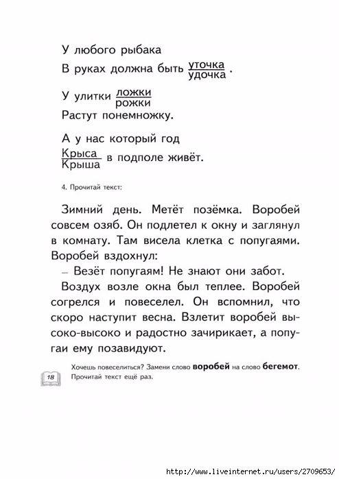 120994563_alifanova_e_a_egorova_n_e_razvitie_pravilnosti_i_osoznannostpage20.jpg (494×699)
