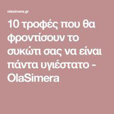 10 τροφές που θα φροντίσουν το συκώτι σας να είναι πάντα υγιέστατο - OlaSimera