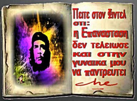 ΚΟΜΑΝΤΑΝΤΕ ΤΣΕ ΓΚΕΒΑΡΑ (ΒΑΣ. ΠΑΠΑΚΩΝΣΤΑΝΤΙΝΟΥ) teosagapo7.com