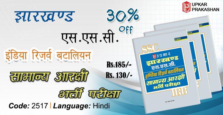 Jharkhand #SSC India #Reserve #Battalion General #Reservatory #Recruitment Examination #books.Cd.2517 @Rs.130 order Now!! #Upkar #EntranceExamBooks #CompetitiveExamBooks