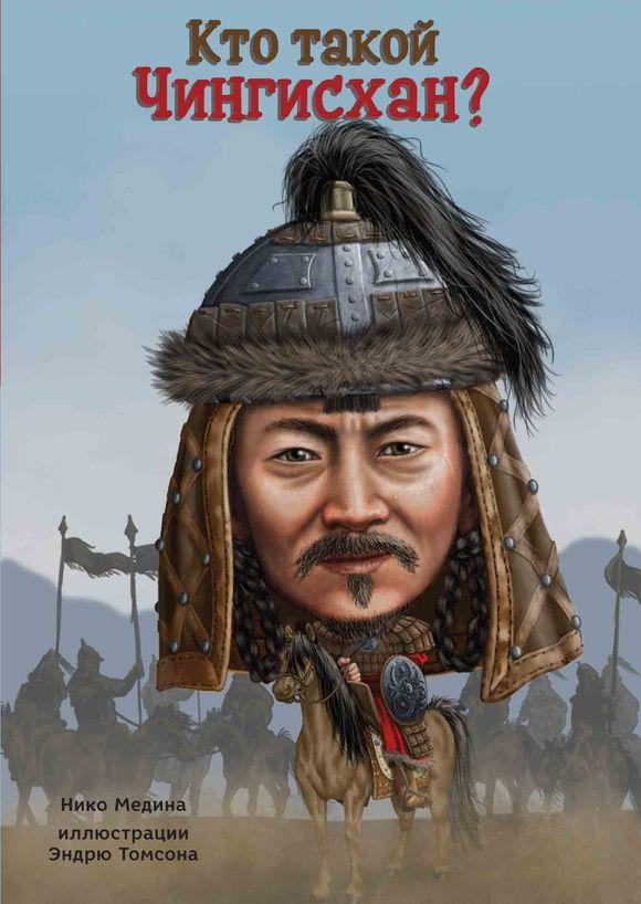 Кто такой Чингисхан?  Тэмүжин родился в кочевой семье. Он виртуозно использовал мастерство и хитрость, чтобы объединить разрозненные монгольские племена и создать великую Монгольскую империю, которая покорила почти всю Азию. В этой книге вы узнаете не только легенды о жизни правителя самой крупной в истории человечества континентальной империи, но и его настоящую биографию.