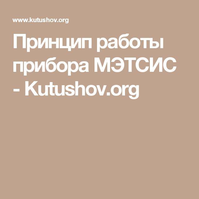 Принцип работы прибора МЭТСИС - Kutushov.org