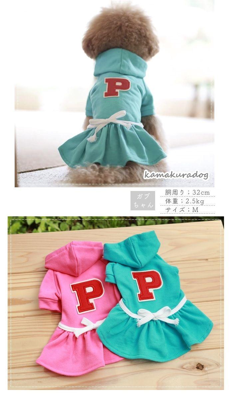 可愛い小型犬の洋服通販 鎌倉ドッグ 犬用の服 犬の洋服 洋服 通販