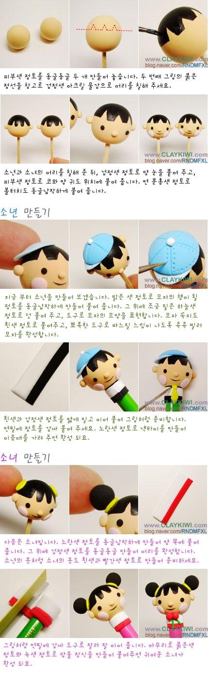 소년&소녀 연필장식2 만들기 :: 네이버 블로그