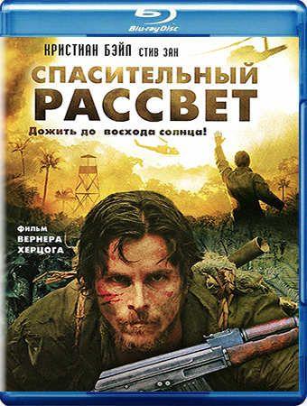 скачать фильм Спасительный рассвет (2006)