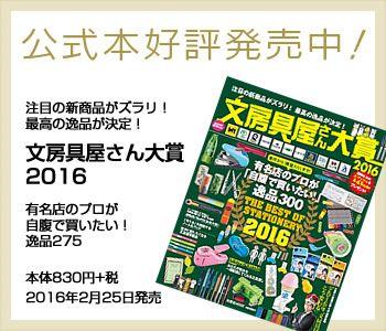 公式本好評発売中!「文房具屋さん大賞 2016」