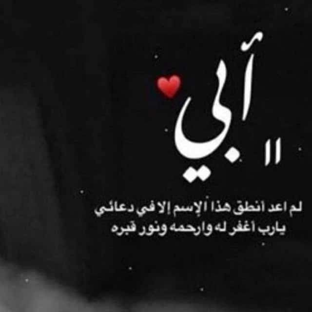 Pin By Assia On مختارات Snapchat Quotes Friday Messages I Miss My Dad