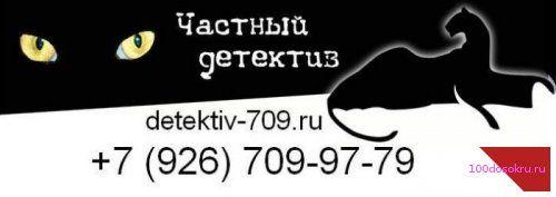 """Частный детектив, детективное агентство - Москва - """"Новостная доска объявлений Москва"""""""