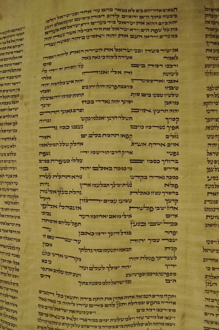 Torah scroll - Song of the sea, when the Nation of Israel crossed the Red Sea. The form different.
