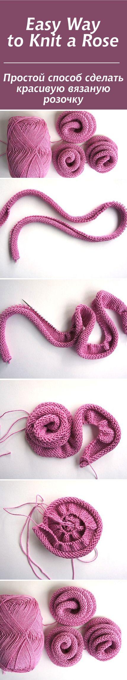 Простой способ сделать красивую вязаную розочку #knitting