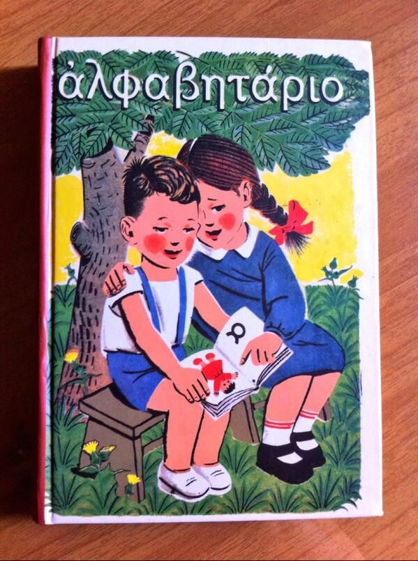 this is the 1st grade Greek Language book... generations have grown up with this book  It's all Greek via @jubaloo_