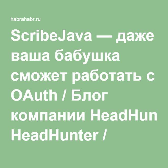 ScribeJava — даже ваша бабушка сможет работать с OAuth / Блог компании HeadHunter / Хабрахабр