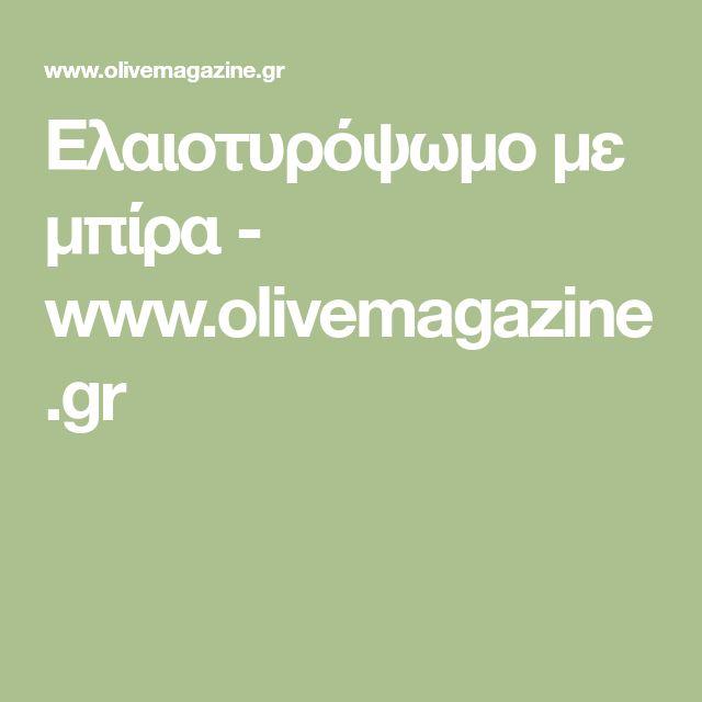 Ελαιοτυρόψωμο με μπίρα - www.olivemagazine.gr